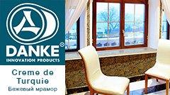 Підвіконня преміум класу Данке в кольорі Creme de Turquie