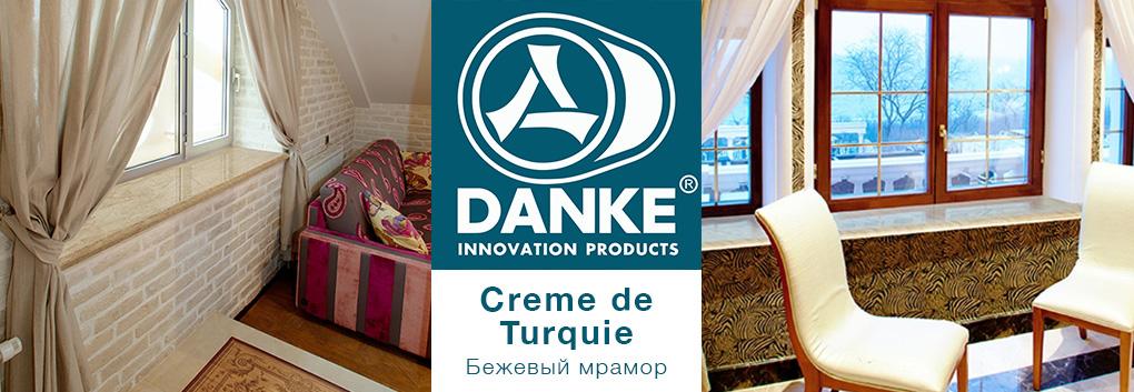Премиум подоконник Данке цвета Creme de Turquie