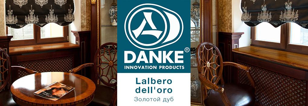 Подоконник Данке цвета Labero Del'oro