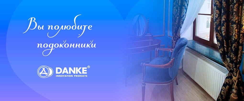 Почему Вы полюбите Danke