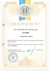 Патент №65687